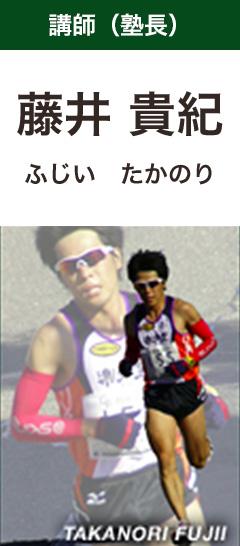 藤井貴紀(ふじいたかのり)