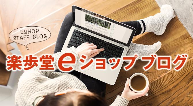 楽歩堂e-shopブログはこちらから